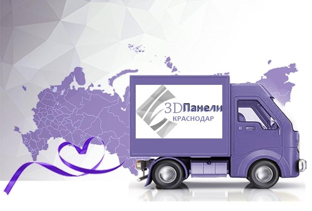 Доставка по России 3d панелей