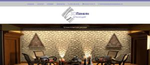 3д панели официальный сайт